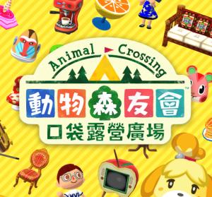 沒有 Switch 沒關係!【動物森友會 口袋露營廣場】將推出手機繁體中文版 !
