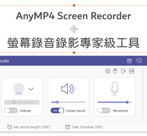 限時免費 AnyMP4 Screen Recorder 螢幕錄音錄影工具