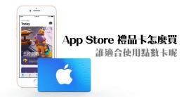 App Store 點數卡 與 App Store 禮品卡終於在台灣正式開賣啦 ! 不用綁定信用卡,只要購買 App Store 卡,將卡片內的金額存入你的 Apple ID,過去想要在 App Store 、iTunes Store 平台...