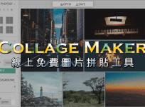 Collage Maker 免費線上相片拼貼工具,拼貼出屬於你的 Style