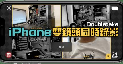 iPhone 雙鏡頭同時錄影推薦,Doubletake 你的手機有支援嗎?