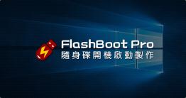 你有專業的隨身碟開機製作工具嗎?FlashBoot 是一款專業 USB 的開機製作工具,在功能上相當的豐富,除了常見的開機光碟拷貝成開機隨身碟之外,也可以將目前的 OS 系統拷貝到隨身碟之中,或是將隨身碟的內容製作成影像檔,兼容所有的 US...