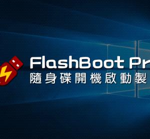 限時免費 FlashBoot Pro 3.3 開機隨身碟專業製作工具