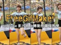 YouTube 影片轉 GIF 動態圖檔不求人,FreeGifMaker 讓你輕鬆上手
