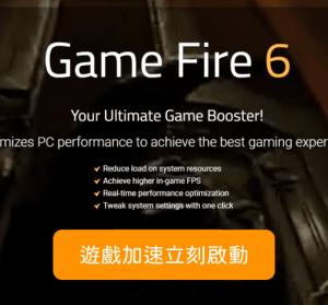 限時免費 Game Fire Pro 6.5.3 遊戲加速軟軟體,玩遊戲更快更順暢!
