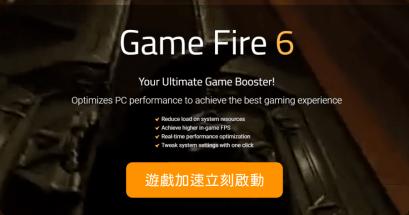如何加速電腦遊戲順暢度?Game Fire 遊戲加速軟體