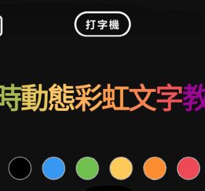 IG 限時動態漸層彩虹文字教學,考驗手指頭啊!