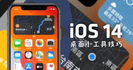 iOS 14 最明顯變化的就是主頁面小工具,終於能夠和 Android 手機一樣自訂小工具了^^a,不過也並非是每一款小工具都能夠直接放在主頁面上,目前僅只有內建 App 才能夠加入至主畫面上,像是照片、音樂、地圖、Siri 建議、備忘錄、...