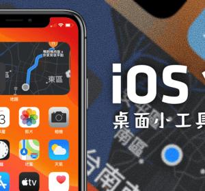 iOS 14 主頁面智慧型堆疊技巧,教你怎自訂 iPhone 主頁面與隱藏頁面
