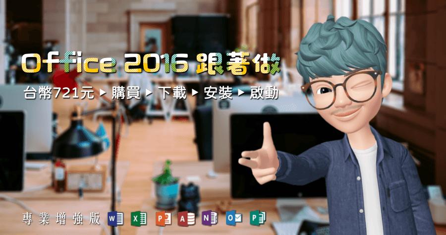 Office Pro Plus 2016 License
