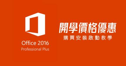 Office 2016 開學優惠~百元入手真的可以入手嗎?購買啟動實測