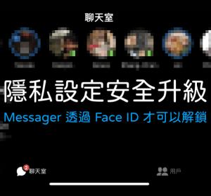 iOS Messenger 隱私設定 Face ID 鎖定小技巧,防窺設定教學