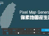 Pixel Map Generator 線上像素地圖產生器,可標記 / 畫線 / 增加文字,支援 SVG 及 PNG 無浮水印輸出
