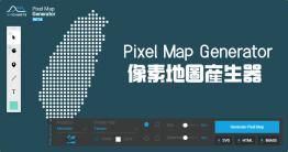 製作 PTT 簡報有地圖、區域的主題時,有沒有更美更吸眼球的方式呈現呢?最近小編發現一款線上像素地圖產生器Pixel Map Generator,支援全世界地圖,能夠標示顏色、標記圖示、上文字等,最後能夠讓地圖像素化,快速產生質...