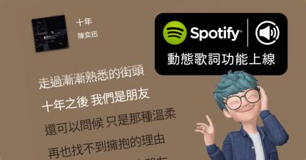 Spotify 終於可以顯示歌詞,教你如何啟用