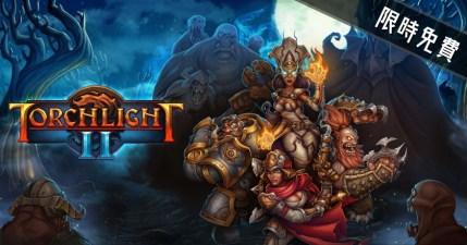 限時免費 Torchlight II(火炬之光II)史詩級戰鬥動作角色扮演遊戲