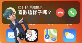 iOS 14 的來電畫面大進步,不再是蓋板的來電畫面,那麼已經升級 iOS 14 的你習慣了嗎?在 iOS 13 時,無論你是正在使用 App、或是瀏覽網頁,只要 iPhone 有人來電時,整個介面會被全螢幕的來電畫面覆蓋,但 iOS 14...