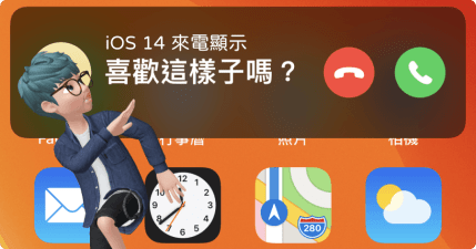 iOS 14 全新橫幅來電顯示,教你如何改回舊的通話畫面