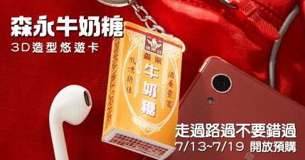 森永牛奶糖3D造型悠遊卡 7/13~7/19 限時預購資訊