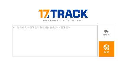 17TRACK 全球物流查詢平台,更聰明更省事的追蹤國際包裹