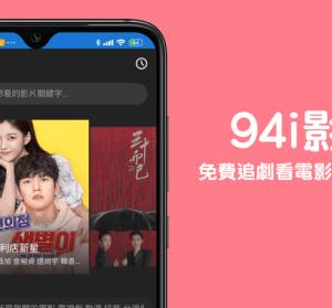 94itv APK 哪裡下載?最新免費追劇看電影 App 下載