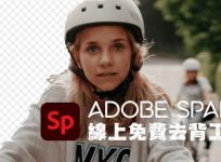 Adobe Spark 線上免費去背工具,提供常見圖片設計功能