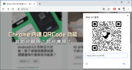 QRCode 的方便之處,就是讓大家可以透過手機來掃描,然後直達指地的連結!不過大多人沒有製作 QRCode 的需求,但是這次要介紹 Chrome 內建的 QR Code 免費產生器,我覺得有兩項優勢:第一就是不用再找其他工具來製作 QRC...