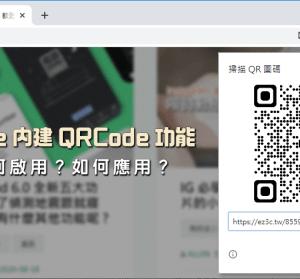Chrome 內建 QRCode 產生器,該如何啟用與應用?