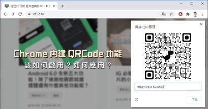 如何製作網頁的 QRCode?透過 Chrome 內建 QRCode 產生器