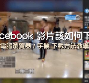 Facebook 影片該如何下載?FBDown.net 電腦瀏覽器與手機下載方法教學