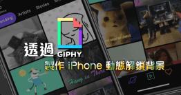 如何製作有活力的 iPhone 解鎖畫面?除了自己喜歡的圖片之外,也可以嘗試動態的 iPhone 背景圖案,會讓自己 iPhone 和別人大大不同!我常常覺得手機的鎖定畫面平淡無奇沒有生命力,後來我發現只要透過 GIPHY 找到喜歡的 GI...