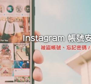 Instagram 帳號安全 / 被盜照號 / 忘記密碼,處理四步驟!