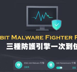 限時免費 IObit Malware Fighter 8.5 PRO 專業軟體杜絕惡意軟體的迫害