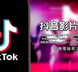 Loader.to 下載 TikTok 抖音影片超輕鬆,支援 13 個影音網站,最高支援 8K 畫質