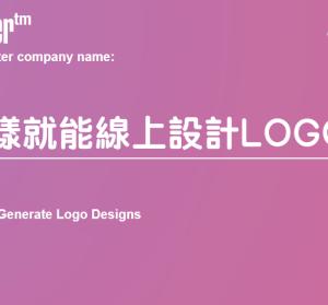 Mark Maker 免費 LOGO 產生器,提供 PNG 及 SVG 免費下載