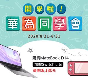 華為同學會也送太大!購買 MateBook D14 送 Switch Lite、MateBook D15 還送 32 吋螢幕等等