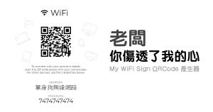 提供免費無線網路是許多店家的基本服務,像是咖啡廳、餐廳或聚會場合等等,以往都是很簡單提供無線網路的名稱與密碼,現在可以透過 My WiFi Sign 製作方便取用的無線網路 QRCode,你不用費盡心思無線網路的小卡如何製作,開啟 My W...