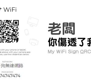 我是店家!如何透過 My WiFi Sign 製作方便取用的無線網路 QRCode 與密碼