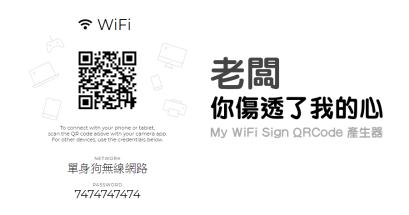 掃描 QRCode 連線上 WiFi 如何製作?My WiFi Sign QRcode 產生器