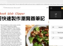 Notebook Web Clipper 快速製作網頁筆記,Zoho Notebook 瀏覽器工具推薦