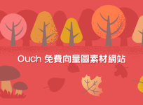 OUCH 免費向量圖素材網站,收集頂級 Dribbble 藝術家作品集