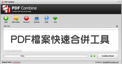 限時免費 PDF Combine 3.5 文書 PDF 檔案快速合併工具