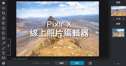 Pixlr X 線上圖片工具好用嗎?去背功能如何使用?