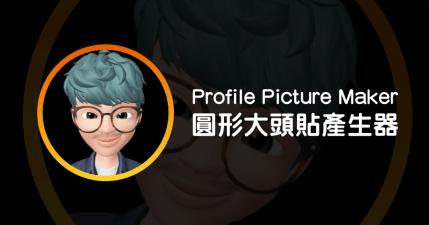 Profile Picture Maker 圓形大頭貼產生器,上傳照片就搞定,讓你效率快三倍