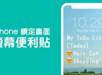 Reminder Wallpaper Editor 在 iPhone 解鎖畫面貼上便利貼、提醒事項
