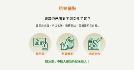 2020 租屋租金補貼線上申請教學整理,要準備那些文件呢?資格如何?