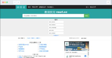 Reurl.cc 免費縮網址服務,能產生 QR Code 也具備瀏覽器擴充功能