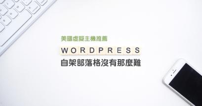 遠振美國 WodPress 虛擬主機推薦,自架站需要知道的事