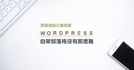 自架 WordPress 部落格或許沒有你想像的那麼難?美國虛擬主機推薦