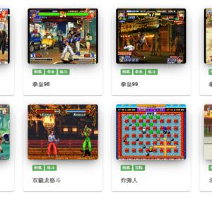 小霸王超過 100 款街機遊戲網頁版,格鬥天王99 / 冒險島等經典 GBA 及街機遊戲免費玩,還可儲存遊戲進度